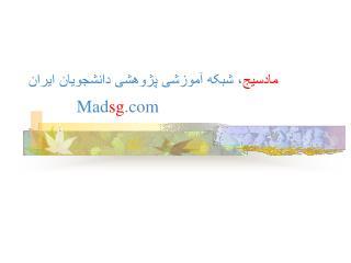 مادسیج ، شبکه آموزشی پژوهشی دانشجویان ایران