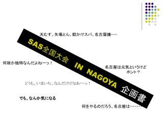 SAS 全国大会  IN NAGOYA 企画書