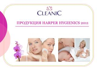 ПРОДУКЦИЯ  HARPER HYGIENICS 2011