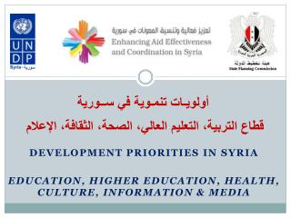 أولويـات تنمـوية في ســورية قطاع التربية، التعليم العالي، الصحة، الثقافة، الإعلام