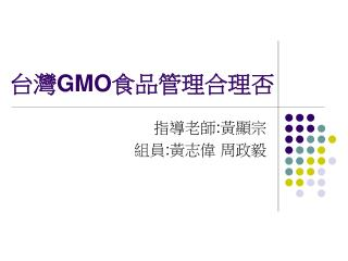 台灣 GMO 食品管理合理否