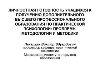 Пахальян Виктор Эдуардович  профессор кафедры практической психологии