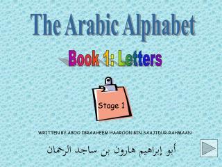 أبو إبراهيم هارون بن ساجد الرحمان
