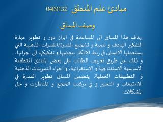 مبادئ علم المنطق    0409132