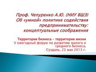 Территория бизнеса – территория жизни V ежегодный форум по развитию малого и среднего бизнеса,