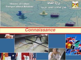 وزارة الثقافة قطاع العلاقات الثقافية الخارجية