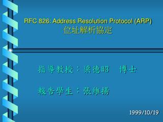 RFC 826: Address Resolution Protocol (ARP) 位址解析協定