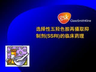 选择性五羟色胺再摄取抑制剂( SSRI) 的临床药理
