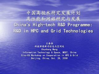 中国高技术研究发展计划 高性能和网格研究与发展 China ' s High-tech R&D Programme: R&D in HPC and Grid Technologies