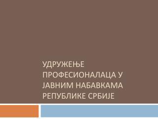Удружење професионалаца у јавним набавкама републике србије