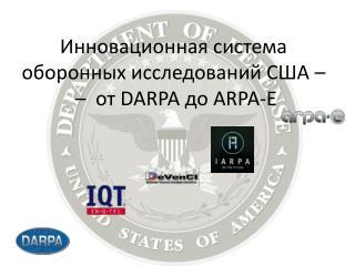 Инновационная система  оборонных исследований США –  –  от  DARPA  до  ARPA-E