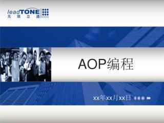 AOP 编程