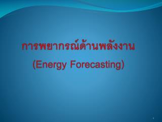 การพยากรณ์ด้านพลังงาน (Energy Forecasting)