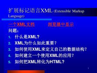 ?????? XML  (Extensible Markup Language)