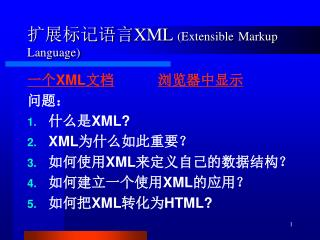 扩展标记语言 XML  (Extensible Markup Language)