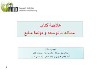 خلاصۀ کتاب:  مطالعات توسعه و مؤلفۀ منابع