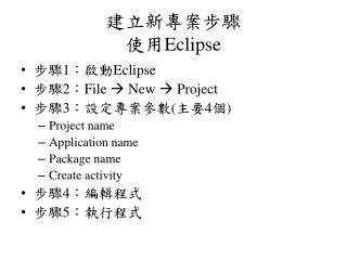 建立新專案步驟 使用 Eclipse