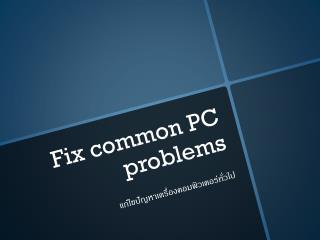Fix common PC problems
