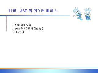 11 장  . ASP  와 데이터 베이스