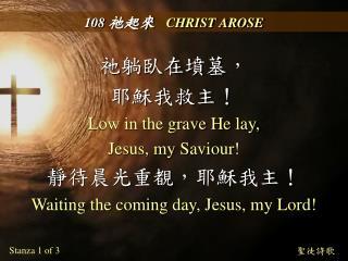 108  祂 起來   CHRIST AROSE