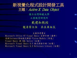 新視覺化程式設計開發工具 主題 : Active X  Data  Object