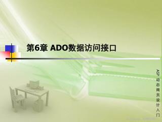 第 6 章 ADO 数据访问接口