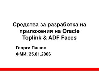 Средства за разработка на приложения на  Oracle Toplink & ADF Faces