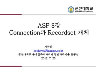 ASP 8 장  Connection 과  Recordset 개체