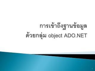 การ เข้าถึง ฐานข้อมูล ด้วย กลุ่ม  object  ADO.NET