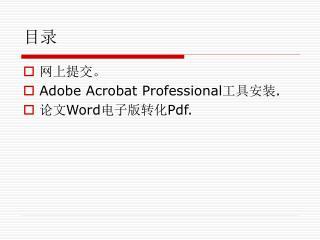网上提交。 Adobe Acrobat Professional 工具安装 .  论文 Word 电子版转化 Pdf.