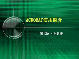 ACROBAT 使用简介