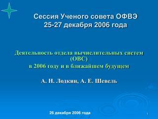 Сессия Ученого совета ОФВЭ  25-27  декабря 200 6  года