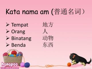 Kata nama am ( ?????