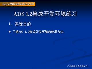 ADS 1.2 集成开发环境练习