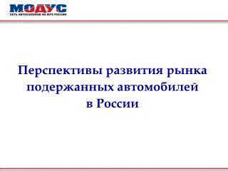 Перспективы развития рынка подержанных автомобилей в России