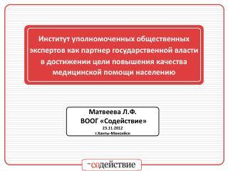 Матвеева Л.Ф . ВООГ « Содействие » 23.11.2012 г .Ханты-Мансийск