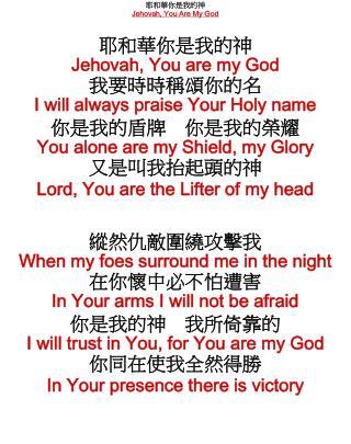耶和華你是我的神 Jehovah, You Are My God 耶和華你是我的神 Jehovah, You are my God 我要時時稱頌你的名