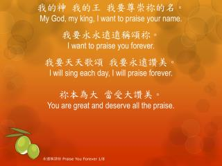??? ??? ??????? ? My God, my king, I want to praise your name. ??????????