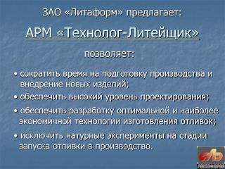 АРМ «Технолог-Литейщик»