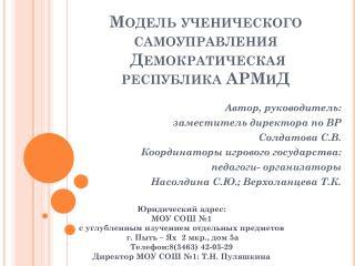 Модель ученического самоуправления  Демократическая республика  АРМиД