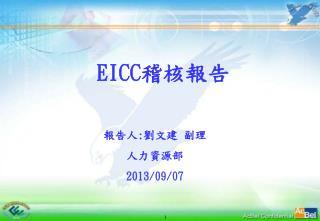 EICC 稽核報告