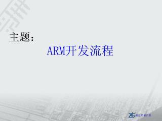 主题: ARM 开发流程