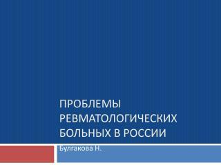 Проблемы ревматологических больных в России