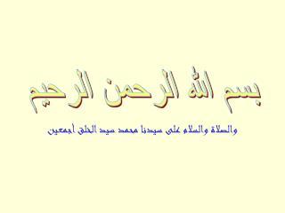 والصلاة والسلام على سيدنا محمد سيد الخلق أجمعين