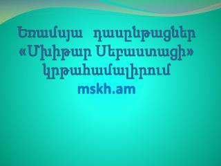 Եռամսյա   դասընթացներ «Մխիթար Սեբաստացի» կրթահամալիրում mskh.am