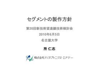 第20回新技術望遠鏡技術検討会 2010 年6月5日 名古屋大学