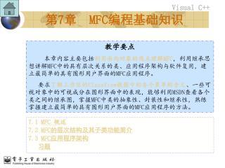 第 7 章   MFC 编程基础知识