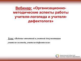 Вебинар:  «Организационно-методические аспекты работы учителя-логопеда и учителя-дефектолога»
