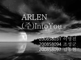 ARLEN ( 주 ) IntoYou