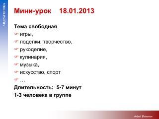Мини-урок    18.01.2013